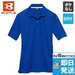 305 バートル ドライメッシュ半袖ポロシャツ(左袖ポケット付)