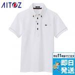 AZ-7667 アイトス 部屋干しボタンダウン半袖ポロシャツ(男女兼用)(6.3オンス)