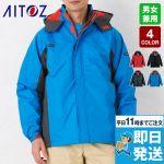AZ-50109 アイトス/タルテックス 防寒ジャケット