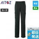 AZ-7864 アイトス/アジト エアプロパンツ カーゴパンツ(ノータック)(男女兼用)