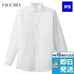 FB5032M FACEMIX 長袖ウイングカラーシャツ(男性用)