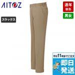 AZ-60320 アイトス/アジト ストレッチワークパンツ(ノータック)(男女兼用)