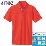 AZ-10602 アイトス ボタンダウンダブルジップ半袖ポロシャツ(男女兼用)