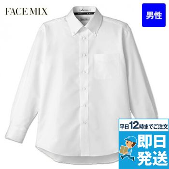 FB-5014M 長袖 吸汗速乾シャツ(男性用)ボタンダウン ボンマックス(フェイスミックス)