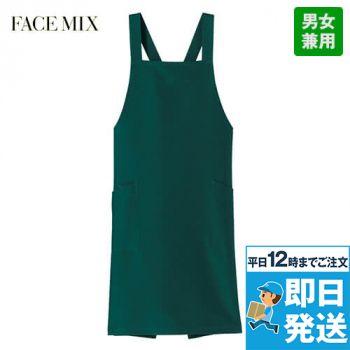 FK-7127 胸当てエプロン X型(男女兼用) ボンマックス(フェイスミックス)