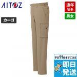 AZ-60321 アイトス ストレッチカーゴパンツ(ノータック)(男女兼用)