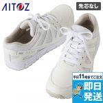 [タルテックス]靴 スニーカー 耐油 耐滑 先芯なし
