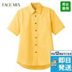 FB-4527U 半袖 ブロードレギュラーカラーシャツ(男女兼用) ボンマックス(フェイスミックス)