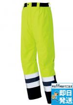 [ディアプレックス]高視認性安全服 パンツ 制電 透湿防水