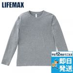 [綿100%]ユーロ・ロングTシャツ(5.3オンス)人気