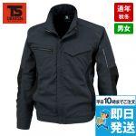 [TS DESIGN]ストレッチ タフワークジャケット