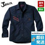 Jawin長袖シャツ(新庄モデル)