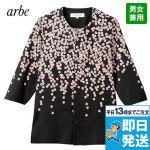 DN-6746 チトセ(アルベ) 鯉口シャツ(男女兼用)