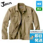 55000 自重堂JAWIN 長袖ジャンパー(綿100%)