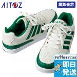 AZ-51627 アイトス/タルテックス 安全靴 4本ライン スチール先芯