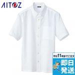 AZ-8054 アイトス 半袖ボタンダウンシャツ(男女兼用)