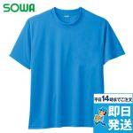 50381 桑和 ドライTシャツ(ポケ付き)