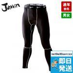 52001 Jawin 吸汗速乾ロングコンプレッションパンツ
