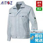 AZ-60501 アイトス/アジト 長袖ブルゾン(男女兼用)
