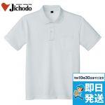 85814 自重堂 半袖 ドライポロシャツ(男女兼用)(胸ポケット有り)