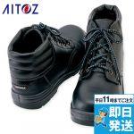 AZ-59813 アイトス/タルテックス 安全靴 ウレタン2層底 ミドル 靴ひも JSAA規格A種認定 幅3E(EEE) スリップサイン付き