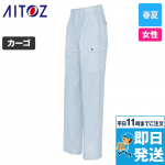 AZ-1156 アイトス/ピュアファースト レディース カーゴパンツ TC 裏綿 春夏