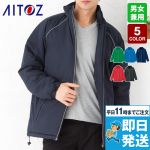 AZ-2204 アイトス リフレクトジャケット(中綿)