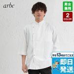 AS-7704 チトセ(アルベ) 七分袖コックシャツ(男女兼用)