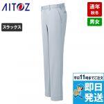 AZ-60520 アイトス/アジト ワークパンツ(ノータック)(男女兼用)