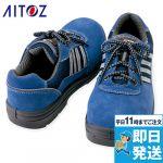 AZ-59821 アイトス/タルテックス 安全靴 ウレタン 短靴 ひも