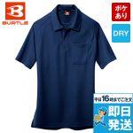 ドライ半袖ポロシャツ(男女兼用)