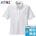 861207 アイトス 半袖ニットボタンダウンシャツ(女性用)
