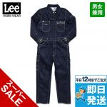 LWU39001 Lee ユニオンオール(男女兼用)