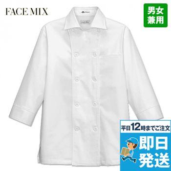 FB4500U FACEMIX 七分袖コックシャツ(男女兼用)