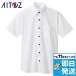 AZ-8021 アイトス 半袖ブロードシャツ(男女兼用)