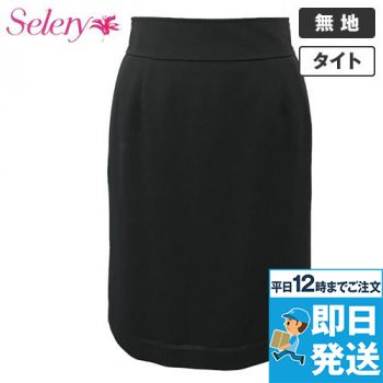 S-15730 SELERY(セロリー) メリハリきれいスカート 無地 99-S15730
