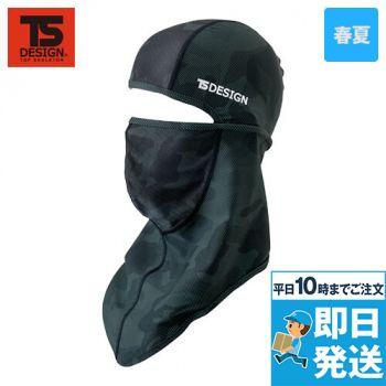84119 TS DESIGN 熱中症対策 バラクラバ アイマスク(男女兼用)