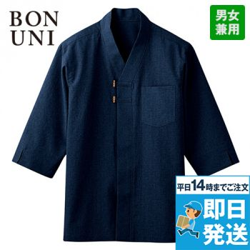 44304 BONUNI(ボストン商会) 七分袖/和風シャツ(V衿)(男女兼用)