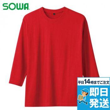 [在庫限り]54014 桑和 ヘビーウエイト七分袖Tシャツ