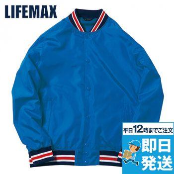 MJ0069 LIFEMAX スタジアムジャケット