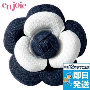 en joie(アンジョア) OP124 コサージュ 93-OP124