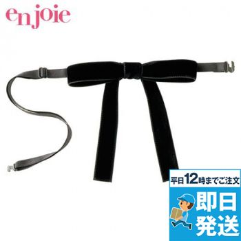 en joie(アンジョア) OP128 リボン