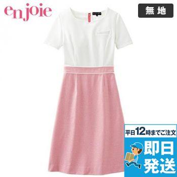 en joie(アンジョア) 66520 [春夏用]優しいカーブが描く好印象なおもてなしワンピース(女性用) 無地×ツイード 93-66520