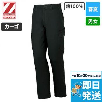 75202 自重堂Z-DRAGON [春夏用]ノータックカーゴパンツ(男性用)