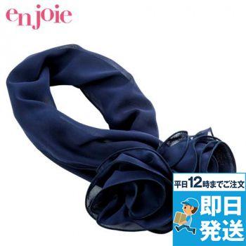 en joie(アンジョア) OP154 en joie(アンジョア)上品な大人テイストのネイビースカーフ 93-OP154