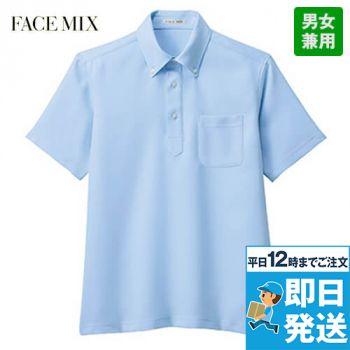 FB4551U FACEMIX ポロシャツ(男女兼用)