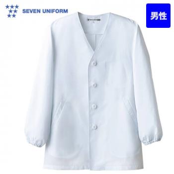 AA311-8 セブンユニフォーム 白衣コート/長袖/襟なし(男性用)