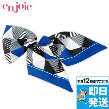 en joie(アンジョア) OP164 ブローチ