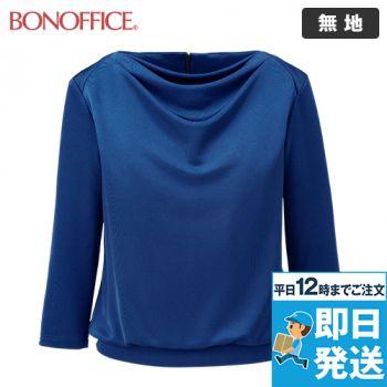 BCK7101 BONMAX 透けにくいから1枚でも安心!衿元エレガントな七分袖カットソー