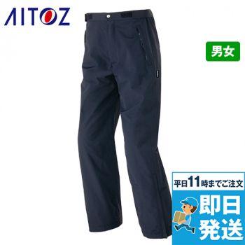AZ-56316 アイトス レインパンツ(男女兼用)